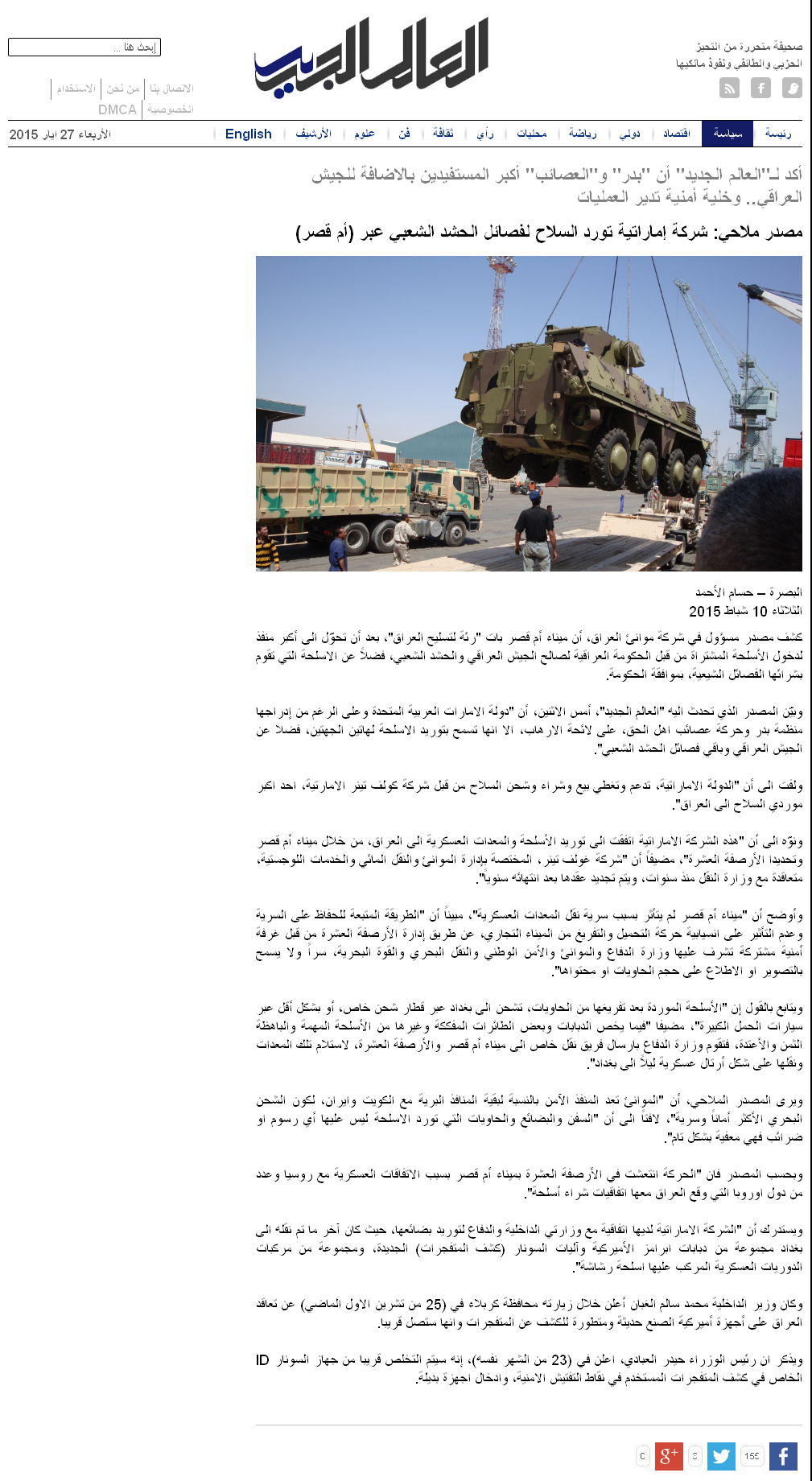 Screenshot of story about Iraq's Port of Basra published by al-aalem.com.